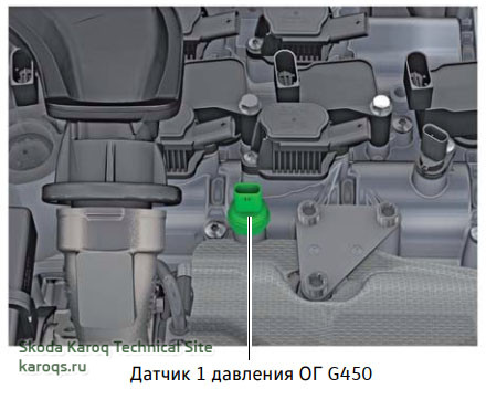 Датчик 1 давления ОГ G450